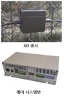 3D 울타리 침입감지 시스템